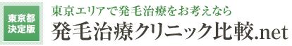 東京の発毛クリニック