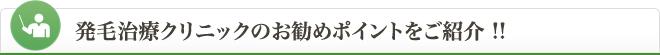 クリニックのお勧めポイント紹介 !!
