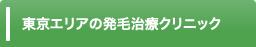 東京エリアの発毛治療クリニック