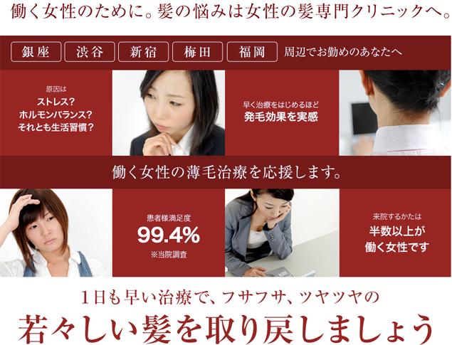 働く女性の薄毛治療を応援します